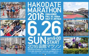 Hakodatemarathon