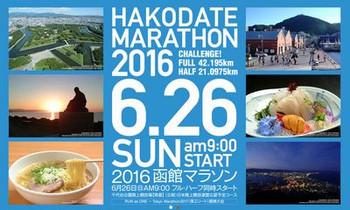 Hakodatemarathon2