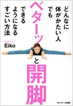 Kaikyaku