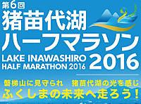 2016inawashiro