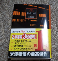 2017yonezawa