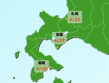 観測 真夏 日 の で した は 今年 早く 最も を 本州 真夏日が続出 本州で今年初
